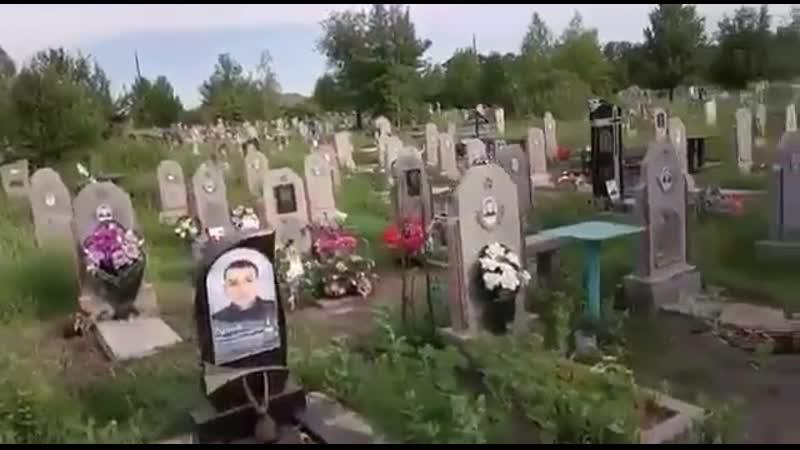 Кладбище в оккупированной Горловке. Их там не было, но они это сделали! Никто в них не верил, а они смогли! Героически дошли до