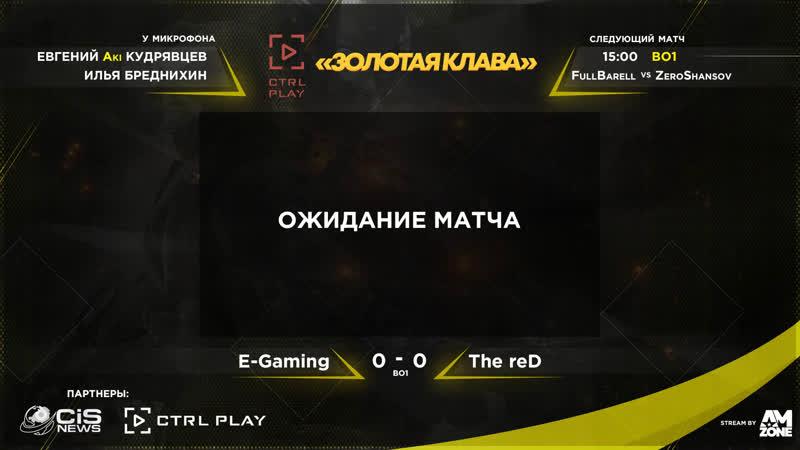 Ctrl Play CS GO турнир ЗОЛОТАЯ КЛАВА