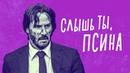ДЖОН УИК 3 - ОБЗОР ФИЛЬМА. Киану Ривз уже в кино.