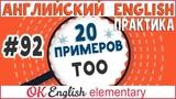 20 примеров #92 TOO - СЛИШКОМ Полный курс английский для начинающих