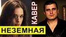 Макс Барских Неземная cover by Пчеловод