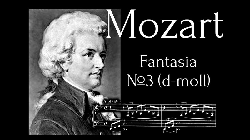 Wolfgang Amadeus Mozart - Fantasia №3 (d-moll) K397385g (With MIDITrail Sheets)