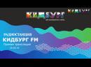 КидБург FM   Европейский день соседей День Филолога