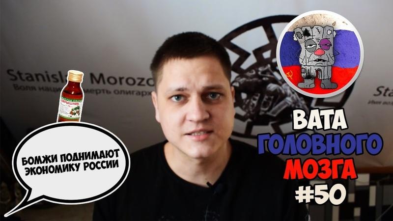 Типичный избиратель Путина или бомжи поднимают экономику России! Как встать с колен в кризис?