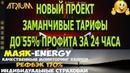 ATRIUM НОВЫЙ ПРОЕКТ ОБСУЖДАЕМ И СМОТРИМ ОТ НАС РЕФБЕК 170%