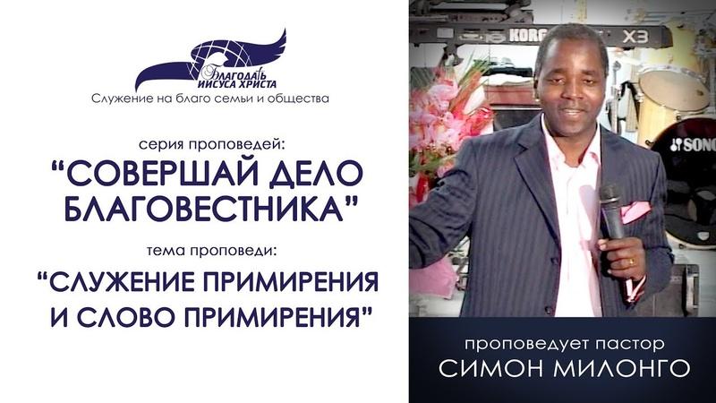 Совершай дело благовестника Служение примирения и слово примирения Симон Милонго 01 11 09