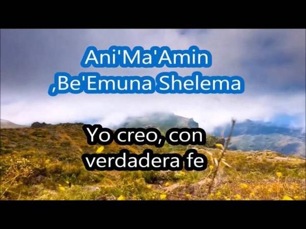 Ani'Ma Amin Josef Karduner Hebreo Español
