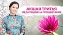 Акшая Тритья медитация на процветание Екатерина Самойлова