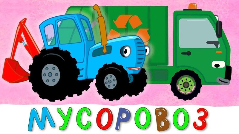 МУСОРОВОЗ машинка грузовик СИНИЙ ТРАКТОР песенка мультфильм про машины