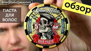Scissor Hands Egoist: обзор пасты для волос| простая мужская прическа