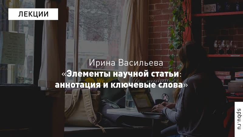 Ирина Васильева «Элементы научной статьи аннотация и ключевые слова»