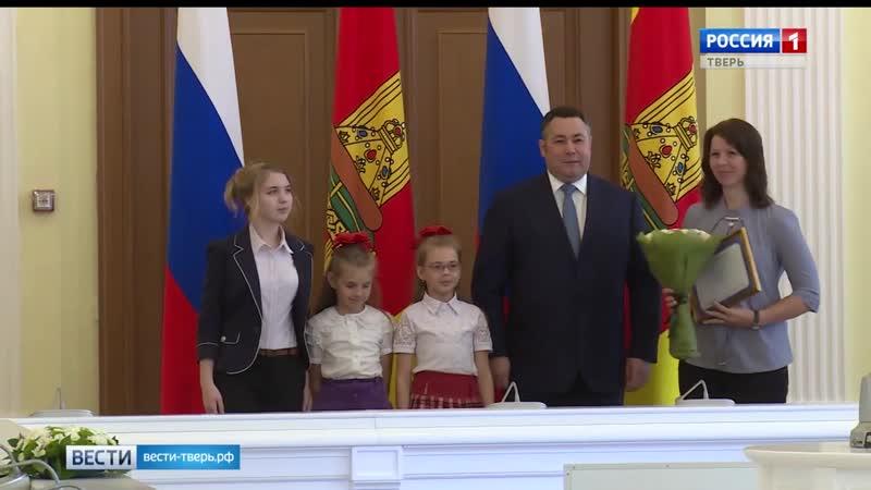 Игорь Руденя вручил многодетным семьям сертификаты на приобретение жилья ГТРК Россия 2019