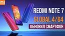 XIAOMI REDMI NOTE 7 GLOBAL - ОБНОВИЛ СВОЙ СМАРТФОН - ЭТО ПРОСТО БОМБА!
