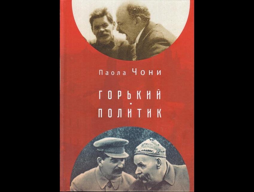 """Паола Чони. """"Горький - политик"""" (2018)"""