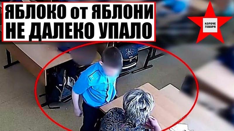 Внук депутата от единой России НАПАЛ НА УЧИТЕЛЯ С КУЛАКАМИ