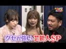 NMB48 Murase Sae no Mahjong Gachi Battle! 31 (2019.03.17)