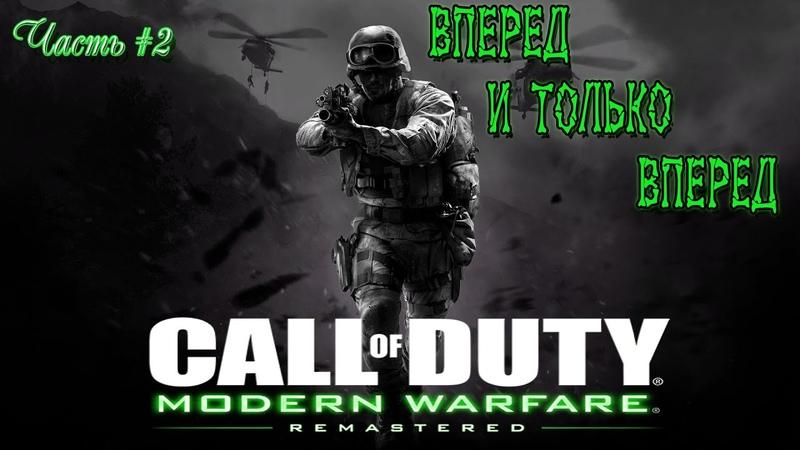 Call of Duty Modern Warfare [PS4]. Часть 2. Вперед и только вперед...