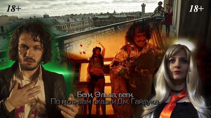 Беги, Эльза, беги! фильм по сказке Дмитрия Гайдука 18