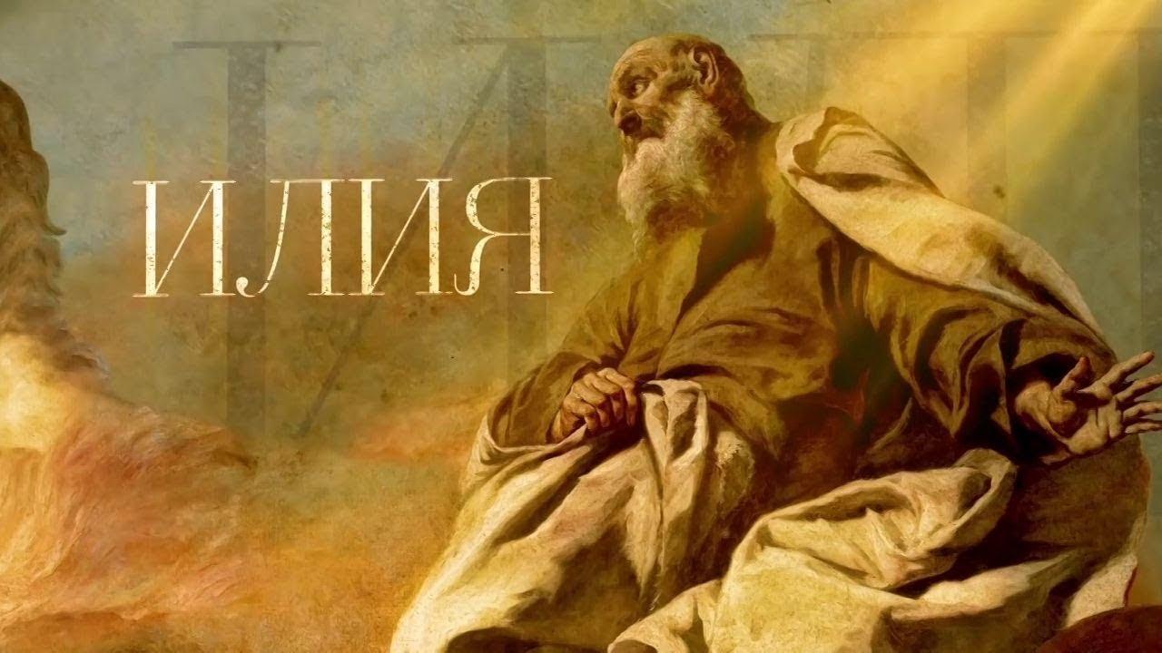 Фильм про пророка Илию: подборка лучших кинокартин
