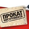 """Прокат инструмента """"СтройРент-НН"""""""