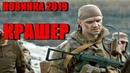 ЭТОТ БОЕВИК ПОКОРИЛ РУССКИЙ ЮТУБ! Смотреть военные фильмы с Епифанцевым