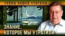 Александр Пыжиков Сокровенные книги Руси