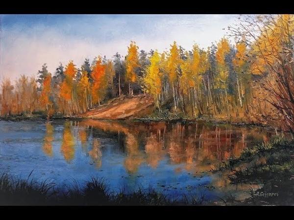 🔝 ХуДоЖнИкИ Осень, озеро пляж Бокситогорск Рисуем вместе с Александром Григорьевым
