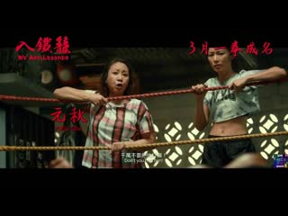 «мы – легенды / jap tit lung / we are legends» (2019): трейлер ( русский язык)