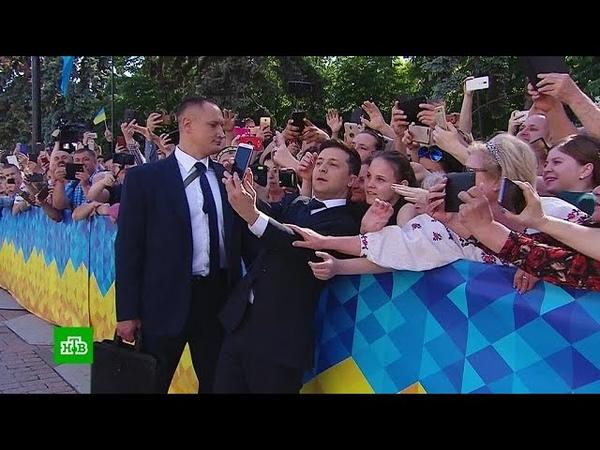 Роспуск Рады и много селфи яркие моменты инаугурации Зеленского