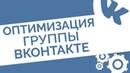 SEO оптимизация группы ВКонтакте   Настройка группы ВК для повышения продаж и выведения в ТОП поиска