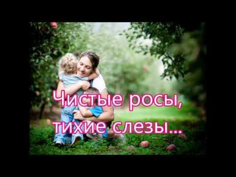Чисты росы тихие слезы... Русавук (о Маме)