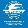Горящие туры СПб | Интурист
