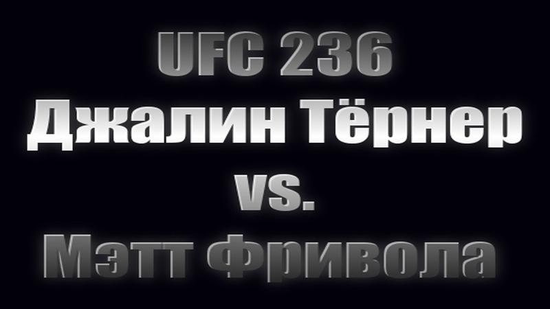 Джалин Тёрнер vs. Мэтт Фривола - UFC 236, ПРОГНОЗ НА БОЙ