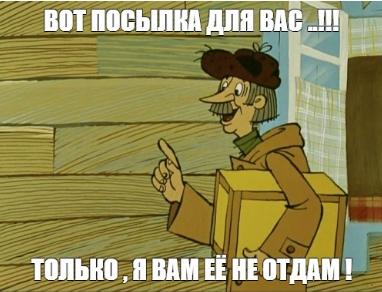 Странные дела Почты России