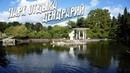 Парк Отдыха Дендрарий Сочи