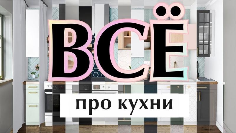 19 дизайн проектов для 1 маленькой кухни часть 1