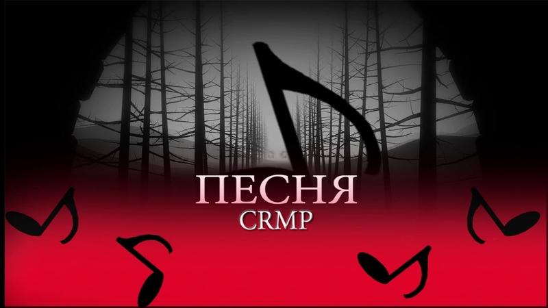 Песня про Состав КРМП