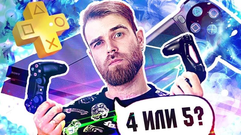 Купил Ps4 SLIM в 2019 году - почему НЕ PS4 PRO и Playstation 5?