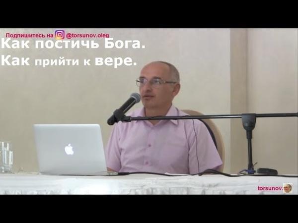 Торсунов О.Г. Как постичь Бога. Как прийти к вере.