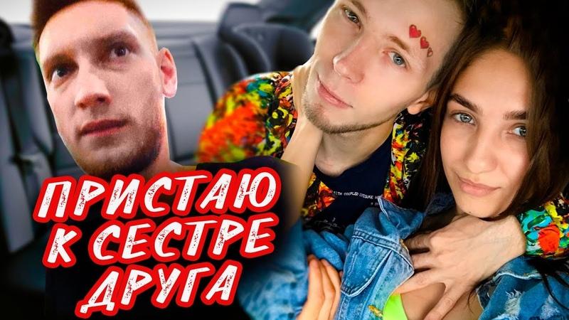 ПРИСТАЮ К СЕСТРЕ ДРУГА   ПРАНК   ПОДАРИЛ АЙФОН