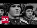 День Победы. Документальный фильм Андрея Медведева - Россия 24