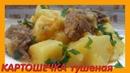 ПОТРЯСАЮЩЕ ВКУСНАЯ ТУШЕНАЯ КАРТОШКА. Любимый рецепт, как приготовить тушеную картошку