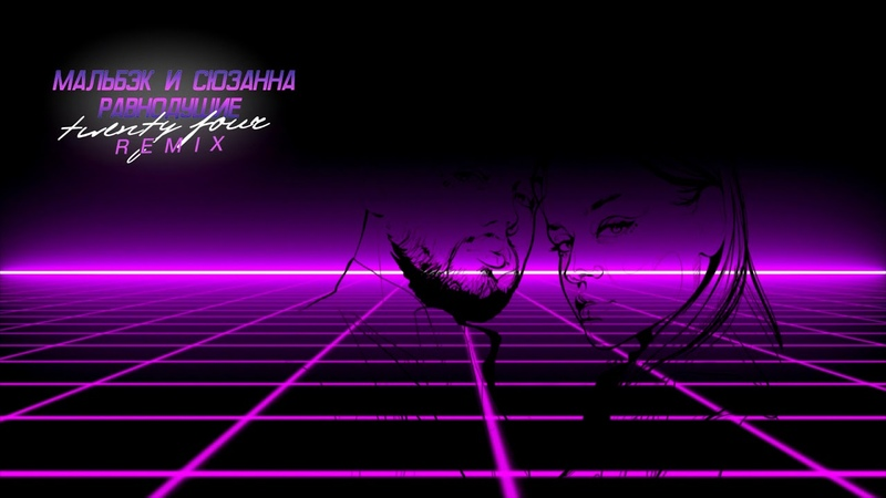 Мальбэк feat. Сюзанна - Равнодушие (Twenty Four Retrowave Remix)