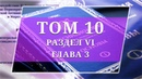 Том 10. Раздел VI. Глава 3 — Ииссиидиология Аудиокнига