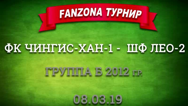 FANZONA турнир посвященный Цаган Сар 2019 2012г р Группа Б ФК Чингис хан 1 ШФ Лео 2