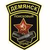 Поисковый отряд «Демянск»