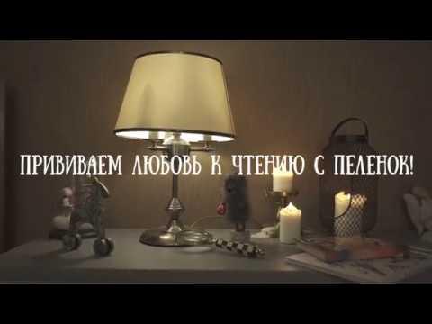 Семейному благотворительному каналу сказок Читаем детям исполнился год