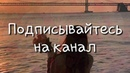 Ева Джанаева - ты живи и улыбайся 😍💣 2019 ❤💣