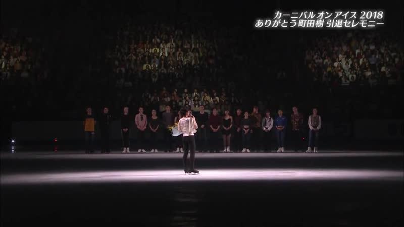 CaOI2018 Tatsuki Machida retirement