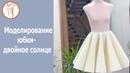 Курсы кройки и шитья. Моделирование одежды. Юбка двойное солнце / Double Circle Skirt Tutorial (ENG)
